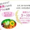 """4月13日(火)リリース!""""読むだけで""""健康美になれる7つの秘密 の画像"""