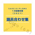 SAKE DIPLOMA 1次試験対策 語呂合わせ集 発売開始しました~!の記事より