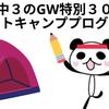 小6~中3のGW特別30時間のブートキャンププログラムの画像