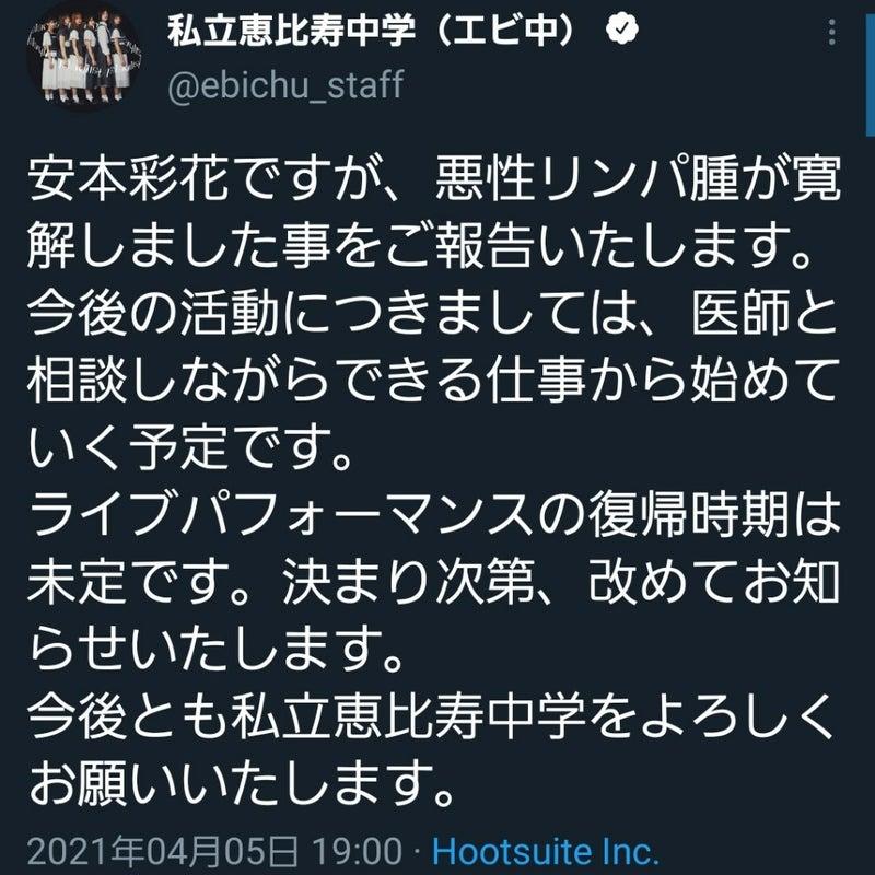 中安 本 彩花 エビ エビ中の第3章始まる!:メジャーデビュー9周年記念オンラインライブの感想 The
