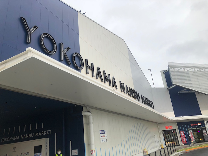南部 ブランチ 市場 横浜 2019年9月にオープンした「ブランチ横浜南部市場」に行ってみました!