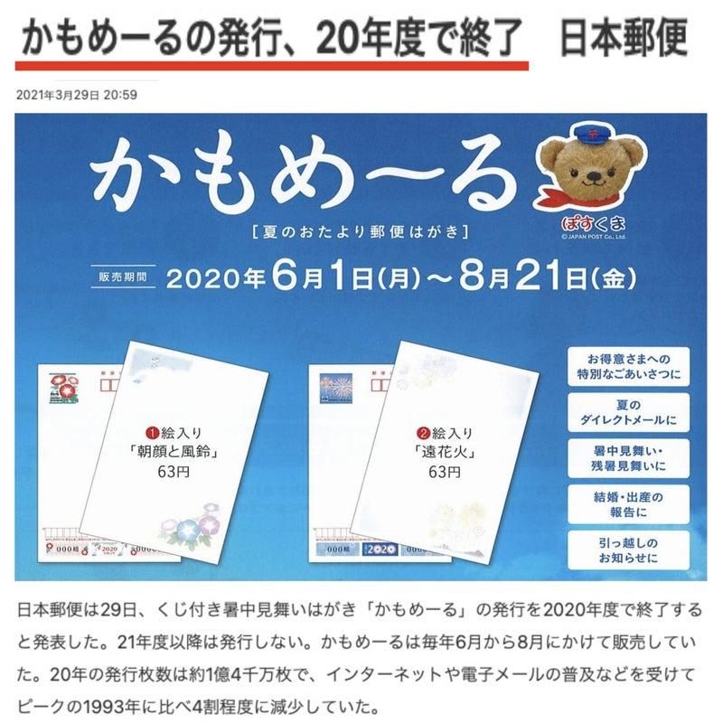 かも めーる 当選 番号 2020 日本 郵便