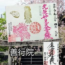 画像 【京都】秀吉が宿所にしていた日蓮宗大本山「妙顕寺」でいただいたステキな【限定御朱印】 の記事より 33つ目