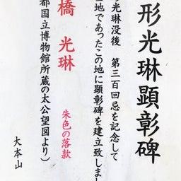 画像 【京都】只今春の特別拝観中‼️大本山妙顕寺塔頭「善行寺」でいただいたステキな【限定御朱印】 の記事より 15つ目