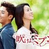 韓国ドラマ「吹けよ、ミプン」を視聴しました~~の画像