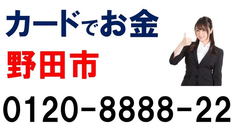 クレジットカード現金化お金の救急隊野田市清水公園駅