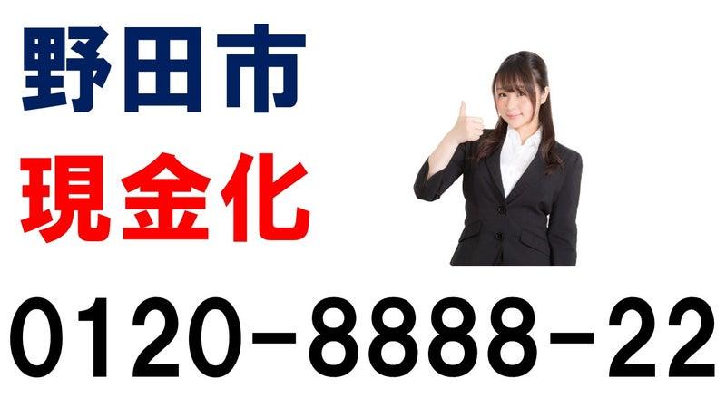 カード現金化野田市清水公園駅