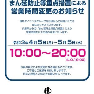 【兵庫県】まん延防止等重点措置による営業時間変更のお知らせ【居酒屋】の画像