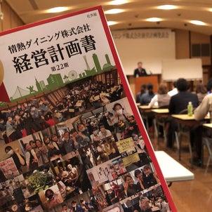 第22期情熱ダイニング株式会社 経営計画発表会の画像