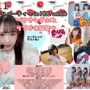 ≪予約受付中≫4/11(日)せせらぎ小町りづき生誕祭 2部 MBLの画像