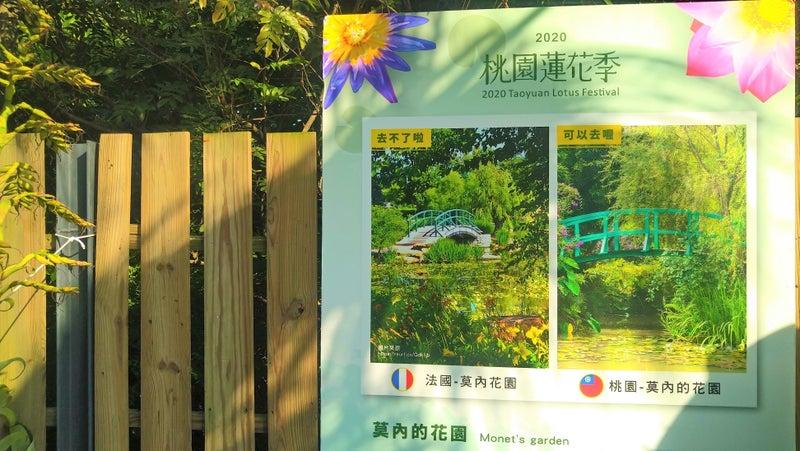 桃園観光レストラン莫內花園モネ庭園2