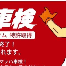 画像 【東京オフィス服部投稿】マッハ車検の車検実績、極めて好調です‼️ の記事より 1つ目