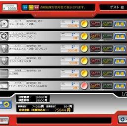 画像 【東京オフィス服部投稿】マッハ車検の車検実績、極めて好調です‼️ の記事より 3つ目