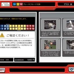 画像 【東京オフィス服部投稿】マッハ車検の車検実績、極めて好調です‼️ の記事より 4つ目