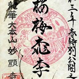 画像 【京都】秀吉が宿所にしていた日蓮宗大本山「妙顕寺」でいただいたステキな【限定御朱印】 の記事より 2つ目