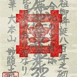 画像 【京都】秀吉が宿所にしていた日蓮宗大本山「妙顕寺」でいただいたステキな【限定御朱印】 の記事より 4つ目