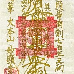 画像 【京都】秀吉が宿所にしていた日蓮宗大本山「妙顕寺」でいただいたステキな【限定御朱印】 の記事より 3つ目
