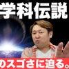 駿台数学科伝説!の画像