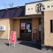 焼肉ざんまい本店@神奈川県藤沢市
