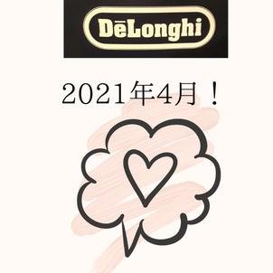 coming soon♪新しいデロンギの画像