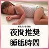 【夜間推奨睡眠時間】新生児~65歳+の画像