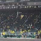 ≪阪神タイガース巨人に快勝≫ 杉井さんの速報が届きました。の記事より
