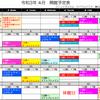 ☆令和3年4月スケジュール予定表☆(第2版)の画像