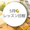 【5月レッスン日程】新メニュー♡米粉スコーンも登場します!!の画像