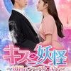 韓国ドラマ「キス妖怪~10回のファースト キス~」を視聴しました~~の画像