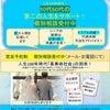仙台婚活「人生100時代」を生きる!再婚の考え方の画像