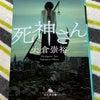 【読書記録】151冊目「大倉崇裕 死神さん」の画像