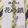 【読書記録】152冊目「湊かなえ 花の鎖」の画像