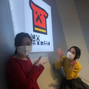 渋谷のラジオ!の画像