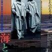 ☆ 海と毒薬 (1986)