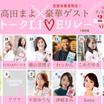 【登録65人!】特典配布まで残り5日!連続Live見逃し防止LINE