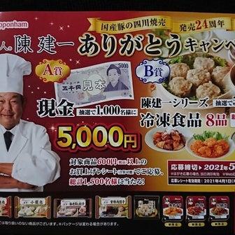 【懸賞情報】日本ハム♡陳建一国産豚の四川焼売発売24周年ありがとうキャンペーン!