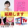 延期のお知らせ→【4/10(土)19:30】ハッピートークTV vol.3の画像
