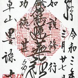 画像 【京都】桜の穴場スポット‼️桜寺「墨染寺」でいただいたステキな【限定御朱印】 の記事より 3つ目
