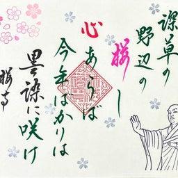画像 【京都】桜の穴場スポット‼️桜寺「墨染寺」でいただいたステキな【限定御朱印】 の記事より 2つ目