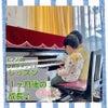 年中Sくん・1ヶ月の成長〜 ピアノdeクボタメソッド〜の画像