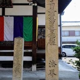 画像 【京都】桜の穴場スポット‼️桜寺「墨染寺」でいただいたステキな【限定御朱印】 の記事より 10つ目