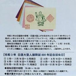 画像 【京都】桜の穴場スポット‼️桜寺「墨染寺」でいただいたステキな【限定御朱印】 の記事より 4つ目