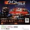 ワイン&グルメジャパン2021に道産ワイン懇談会が出展します!の画像