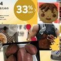 気温が上がる脂肪を落とす計画63〜65日目(アイハーブ5500円セールがしました(゜o゜;☆)