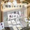 【イベント終了 阪急うめだ本店 スーク】の画像
