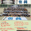 FC下川前橋  2021年10月以降の予定