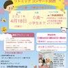 東小金井 4月の子供向けリトミックコンサートの内容です♫の画像