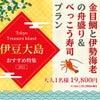 【1名1室設定あり】大島温泉ホテル!金目鯛と伊勢海老の舟盛り&べっこう寿司プランに注目!の画像