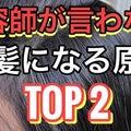 鶴谷和俊/つるたにかずとし【髪質改善ちゃんねる】