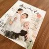 【メディア掲載】赤ちゃんとママ3月号の画像